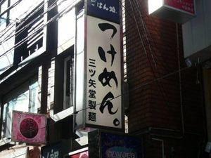 三ツ矢堂製麺 中目黒