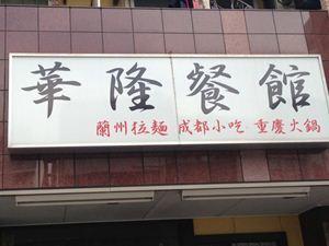 四川料理 華隆菜館