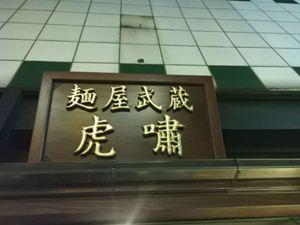 麺屋武蔵 虎嘯