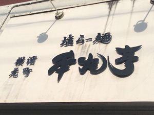 塩らー麺本丸亭横浜元町店