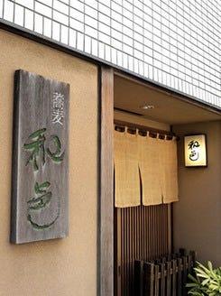 和邑 の画像