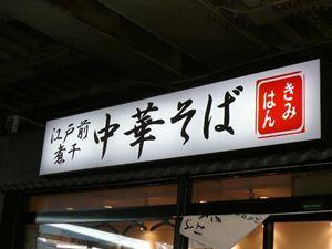 江戸前煮干中華そば きみはん 五反田店