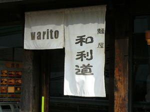 麺屋 和利道