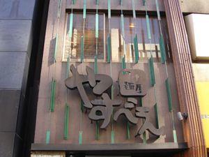 つけ麺屋やすべえ新宿店