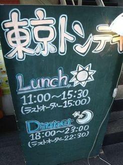 東京トンテキ 渋谷店