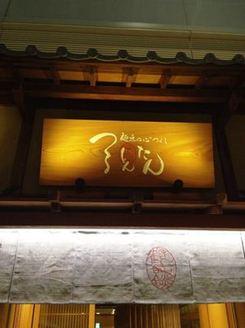 麺匠の心つくし つるとんたん 羽田空港店