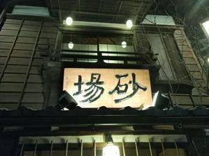 名代 虎ノ門 大坂屋 砂場 本店