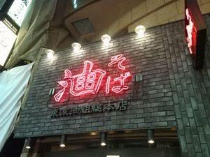 油そば 東京油組総本店 赤坂見附組